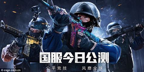 Counter-Strike: Global Offensive official Chinese release