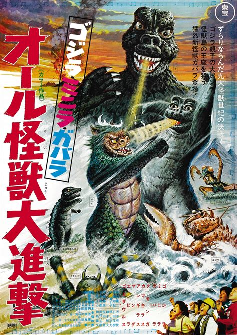 All Monsters Attack | Wikizilla, the Godzilla Resource and